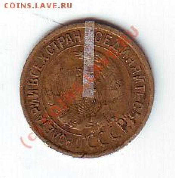 1 копейка 1932 год - 1 коп 32 рев