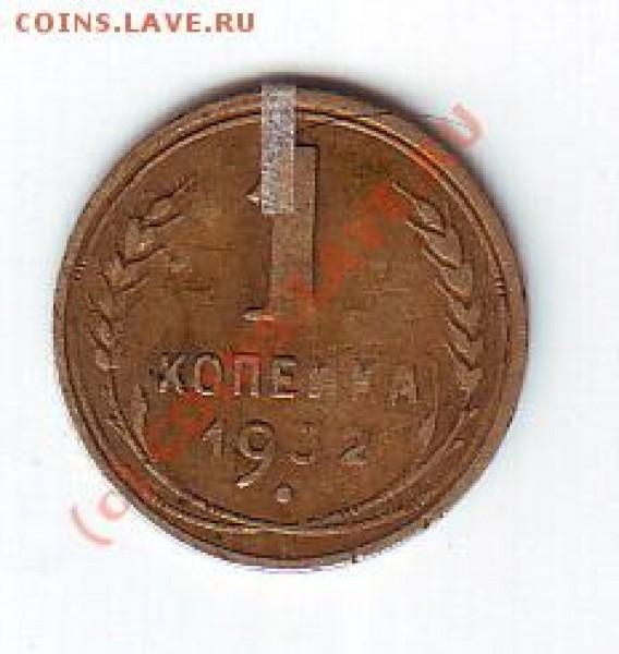1 копейка 1932 год - 1 коп 32 аверс