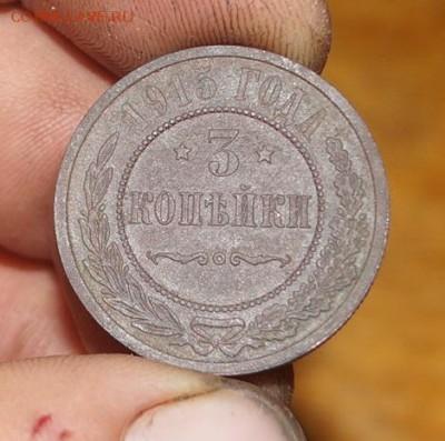 3 копейки 1915 год оценка - DSC05786.JPG
