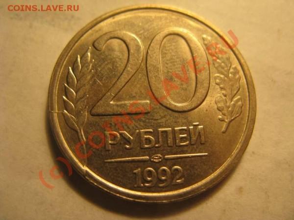 Брак-20р 1992лмд- два раскола(аверс-реверс)до 01.02 20.00мск - IMG_1893