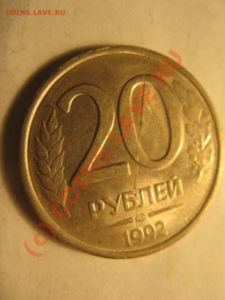 Брак-20р 1992лмд- раскол по всему реверсу до 01.02 20.00мск - IMG_1894