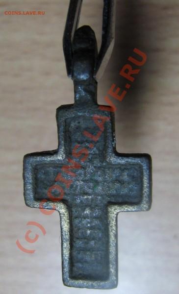 Крестик (вопрос по интересу и цене) - крестирк (реверс)
