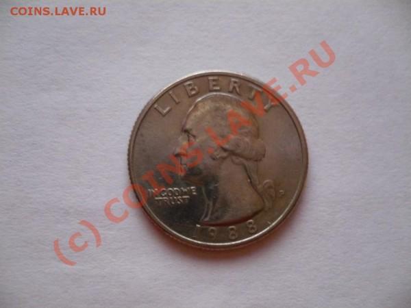 25 центов 1988г. - P1040474.JPG
