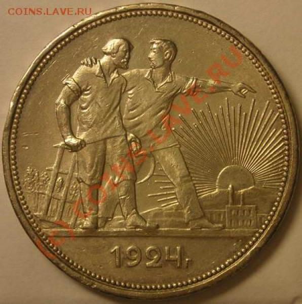 Куплю рубль 1924г в хорошем состоянии - 1000р 03