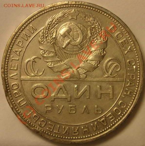 Куплю рубль 1924г в хорошем состоянии - 1000р 01