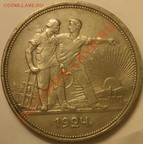 Куплю рубль 1924г в хорошем состоянии - 800р 08
