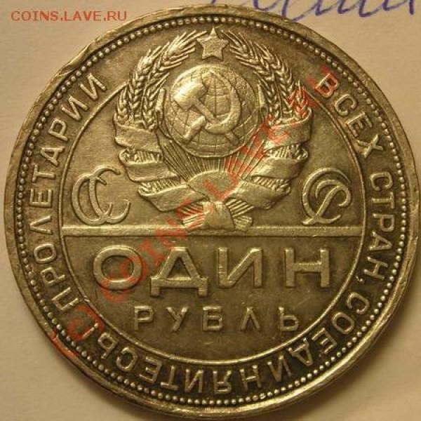 Куплю рубль 1924г в хорошем состоянии - 700р 15