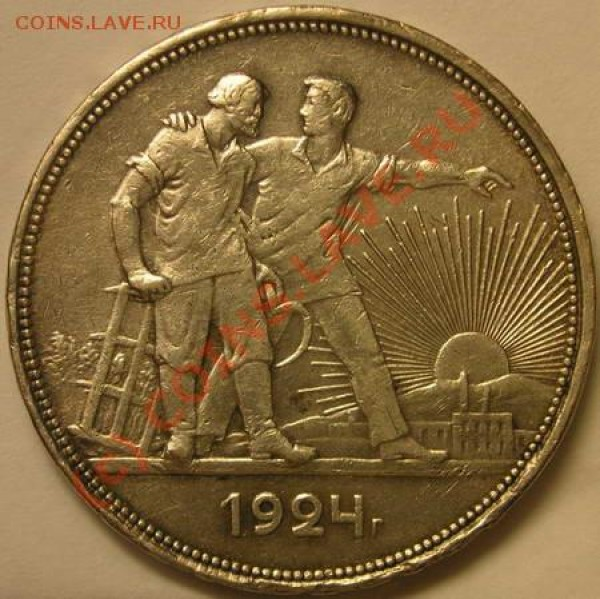 Куплю рубль 1924г в хорошем состоянии - 700р 13