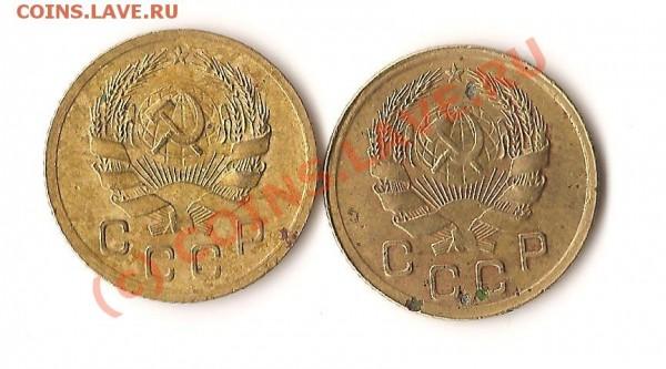 разновидности монет ссср 1 копейка 1935 года Нов. 2 монеты - Изображение 095