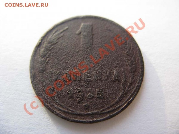 1 копейка 1925 год  до 02.02  21.00мск - IMG_1906