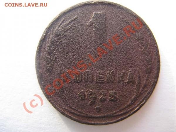 1 копейка 1925 год  до 02.02  21.00мск - IMG_1907