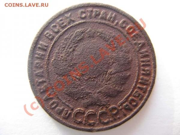 1 копейка 1925 год  до 02.02  21.00мск - IMG_1914