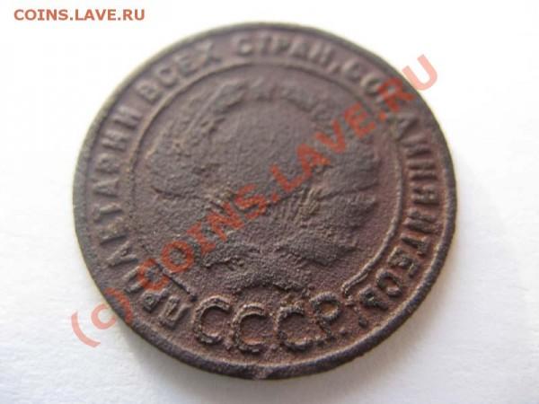 1 копейка 1925 год  до 02.02  21.00мск - IMG_1916