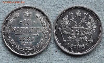 Коллекционные монеты форумчан (мелкое серебро, 5-25 коп) - 10 kop 1885 Stgl