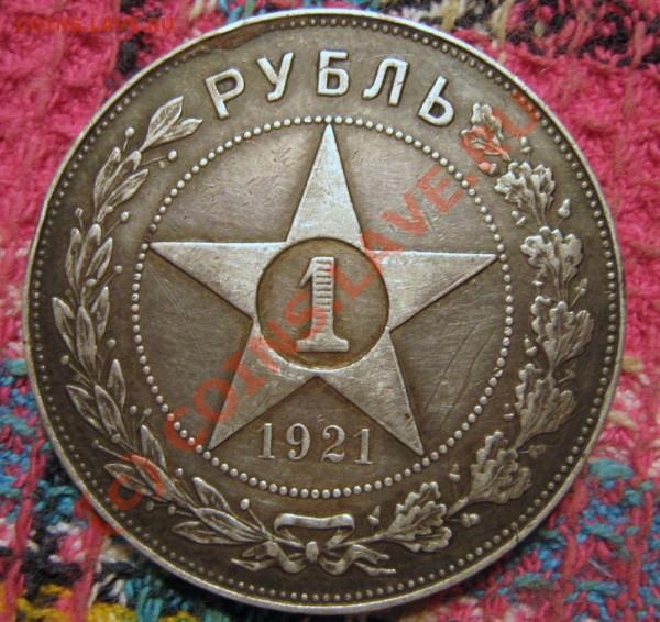 1 рубль 1921 года - 1р21об