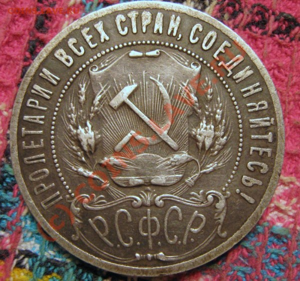 1 рубль 1921 года - 1р21лц