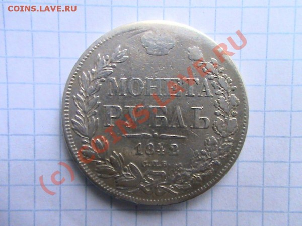 Рубль 1842, СПБ-АЧРеверс - DSC00302.JPG