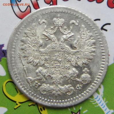Коллекционные монеты форумчан (мелкое серебро, 5-25 коп) - IMG_1118