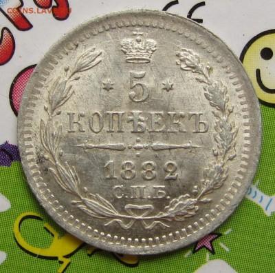 Коллекционные монеты форумчан (мелкое серебро, 5-25 коп) - IMG_1112