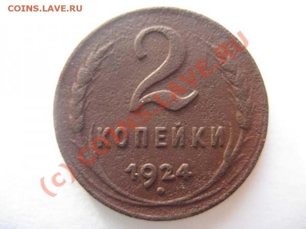 2 копейки 1924 год  до 02.02  21.00мск - IMG_1908