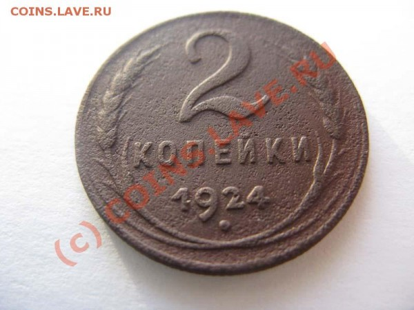 2 копейки 1924 год  до 02.02  21.00мск - IMG_1909