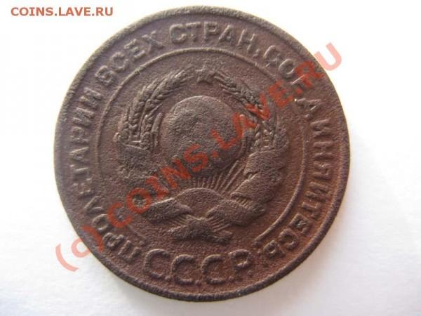 2 копейки 1924 год  до 02.02  21.00мск - IMG_1913