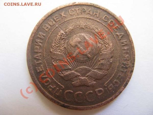 2 копейки 1924 год  до 02.02  21.00мск - IMG_1942