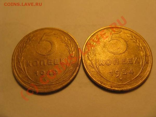 5 копеек 1949 и 1954 год  до 02.02  21.00мск - IMG_1944