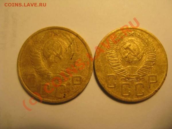 5 копеек 1949 и 1954 год  до 02.02  21.00мск - IMG_1946