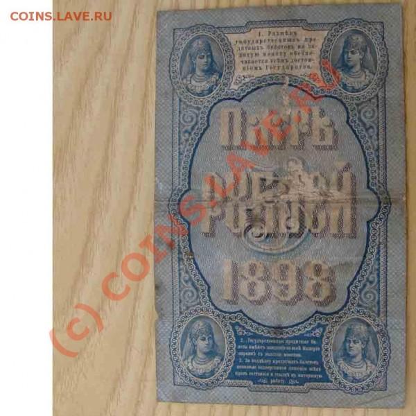 5 рублей 1898г. Оцените пожалуйста. - IMG_0733