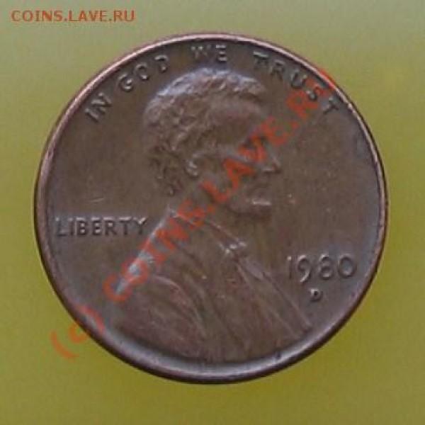 один цент сша 1980год - 011.JPG