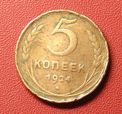 прошу оценить 5 копеек 1924 года - 111