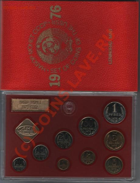 НАБОР СССР 1976г в красной коробке до 2.02.09 до 22:00 - 1976 красный 1