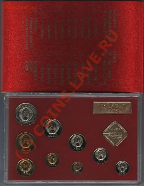 НАБОР СССР 1976г в красной коробке до 2.02.09 до 22:00 - 1976 красный 1 001