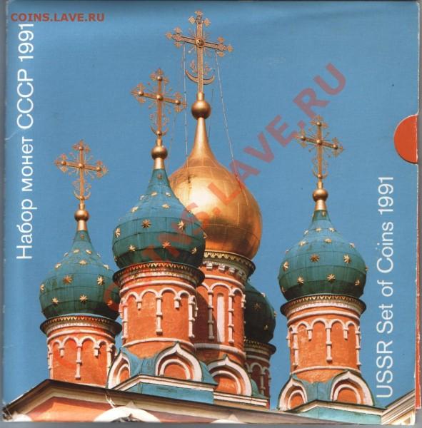 Набор СССР 1991 в картоне до2.02.09 до 22:00 - 1991картон коробка