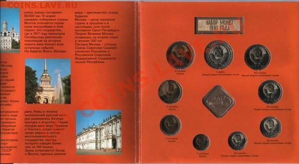Набор СССР 1991 в картоне до2.02.09 до 22:00 - 1991картон 001