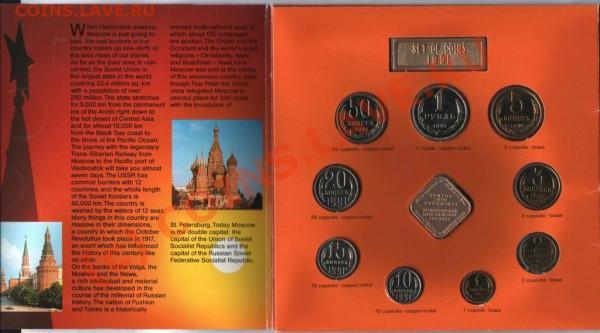 Набор СССР 1991 в картоне до2.02.09 до 22:00 - 1991картон