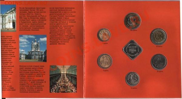 Набор Россия 1992 в картоне до 2.02.09 до 22:00:00 - 1992картон 001