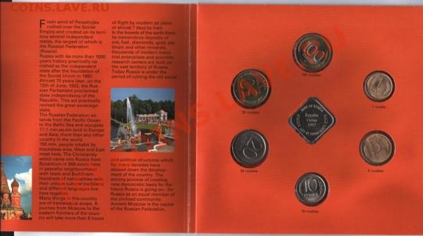 Набор Россия 1992 в картоне до 2.02.09 до 22:00:00 - 1992картон
