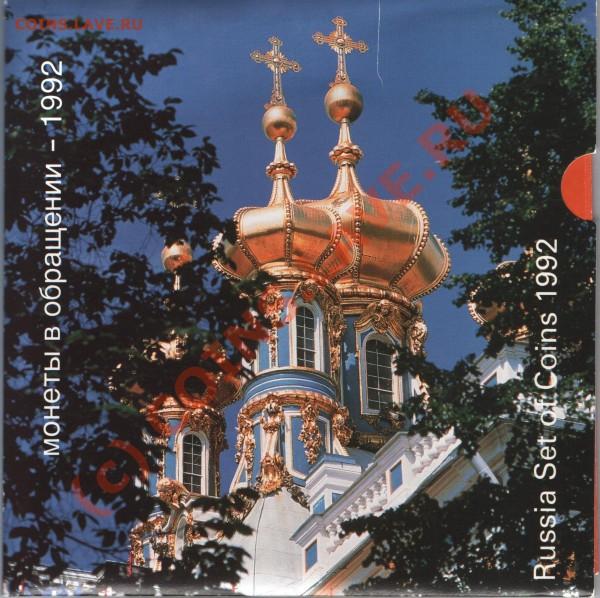 Набор Россия 1992 в картоне до 2.02.09 до 22:00:00 - 1992картон коробка
