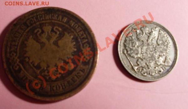 5 копеек 1875+20 коп 1909 - 21.JPG