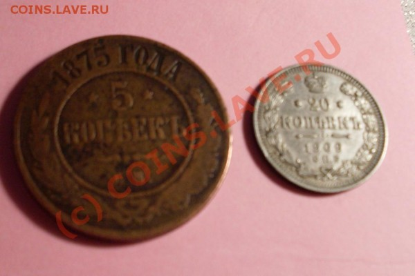 5 копеек 1875+20 коп 1909 - 20.JPG
