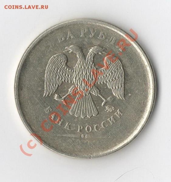 Затёртые 2 рубля - img005