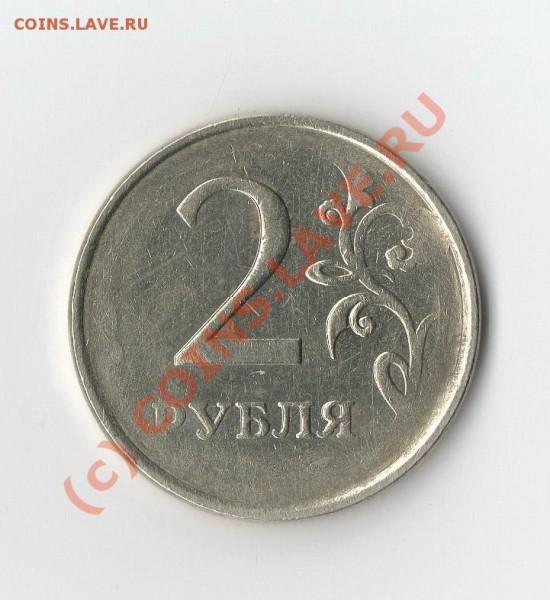 Затёртые 2 рубля - img004