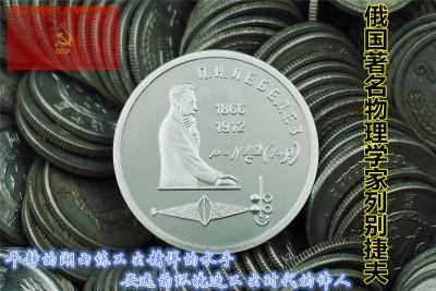Современные копии монет СССР и РФ , для внимания - TB2SZQRgXXXXXXyXXXXXXXXXXXX_!!48540241