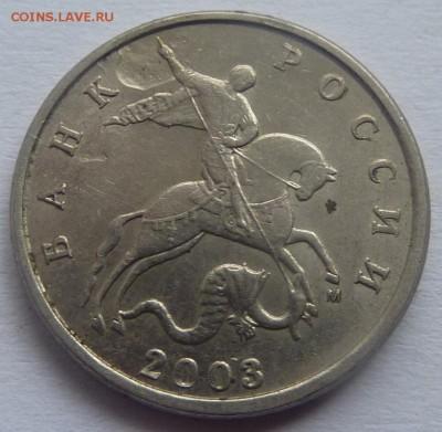 Бракованные монеты - 5 копеек 2003-М.JPG