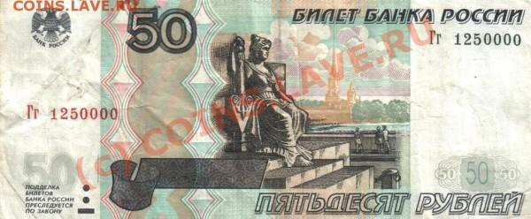 50 рублей Гг 1250000 - 1.JPG