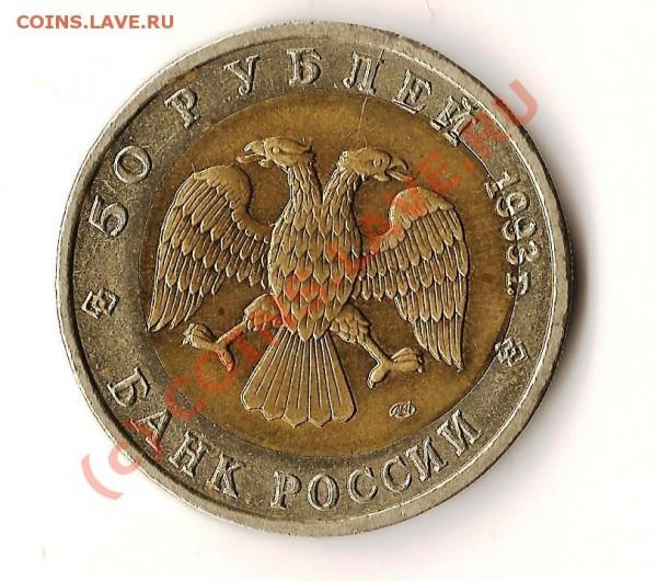 Россииская Федирация монета из серии красная книга1993г.Брак - Изображение 130