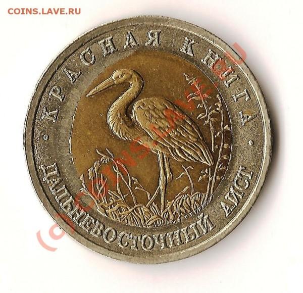 Россииская Федирация монета из серии красная книга1993г.Брак - Изображение 129