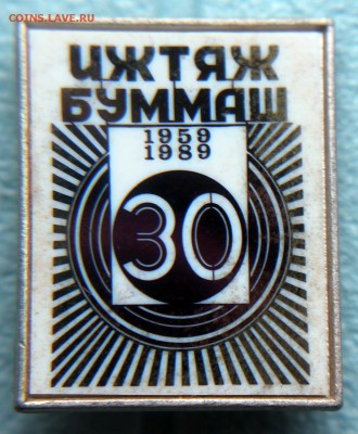 Фалеристика предприятий Удмуртии - Boommash